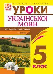 Українська мова. Конспекти уроків 5 клас І семестр