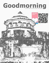 Good morning ฉบับ ป้อมมหากาฬที่เกาหลีเหนือ: วารสารอ่านฟรีๆ ของ สวัสดี ออนไลน์ สำนักพิมพ์