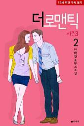 더 로맨틱 시즌3 2 (완결)