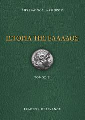 Ιστορία της Ελλάδος από των αρχαιοτάτων χρόνων μέχρι της Αλώσεως της Κωνσταντινουπόλεως (1453): Τόμος Β΄ (Από του Πελοποννησιακού πολέμου μέχρι της Αλώσεως της Κορίνθου υπό Μόμμιου)