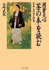 岡倉天心『茶の本』を読む: 日本人の心と知恵