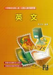 英文: 中華郵政.升等升資