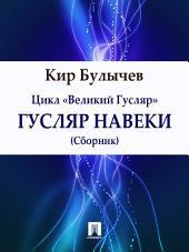 Гусляр навеки (сборник)