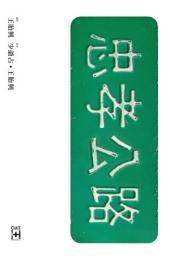 忠孝公路 ( 廣播小說 )