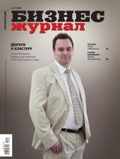 Бизнес-журнал, 2012/06: Воронежская область