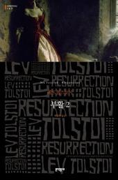 부활 2 (세계문학전집 107)
