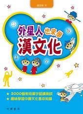 外星人也來學漢文化
