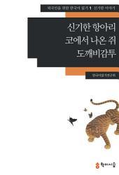 1. 신기한 항아리·코에서 나온 쥐·도깨비감투: 신기한 이야기