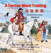 07 - A Farmer Went Trotting (Traditional Chinese Zhuyin Fuhao with IPA): 惡鴉戲農(繁體注音符號加音標)