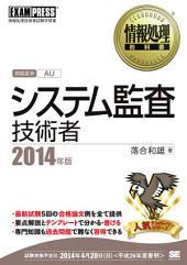 情報処理教科書 システム監査技術者 2014年版