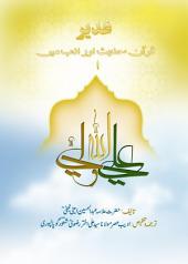 Ghadeer (Vol. 1): Qur'an, Hadees aur Adab me