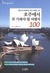 호주에서 꼭 가봐야 할 여행지 100: 앨리스와 함께하는 호주 여행의 진수