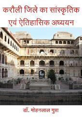 Cultural & Historical Study of Karauli District: करौली जिले का सांस्कृतिक एवं ऐतिहासिक अध्ययन