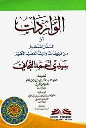 الواردات أو (الدر المنظوم من فيوضات وارث القطب المكتوم سيدي أحمد التجاني)