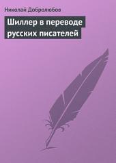 Шиллер в переводе русских писателей