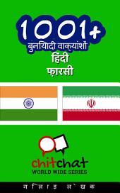 1001+ बुनियादी वाक्यांशों हिंदी - फ़ारसी