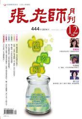 張老師月刊444期: 釀幸福