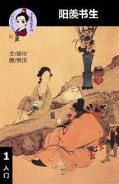 阳羨书生-汉语阅读理解 Level 1 , 有声朗读本: 汉英双语