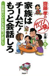 齋藤孝のガツンと一発文庫 第5巻 家族はチームだ! もっと会話しろ: 日本のいいところを知っておこう