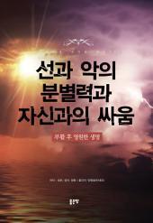 선과 악의 분별력과 자신과의 싸움: 부활 후 영원한 생명