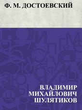 Ф. М. Достоевский: (По поводу двадцатилетия со дня его смерти)