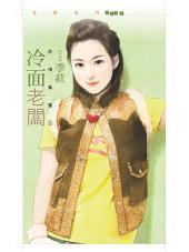 冷面老闆【詐情集團1】: 狗屋花蝶1033