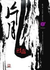 [무료] 편월 1
