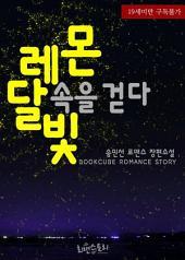 [세트] 레몬 달빛 속을 걷다 (전2권/완결)