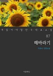 해바라기꼭 읽어야 할 한국 대표 소설 87