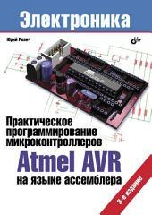 Практическое программирование микроконтроллеров Atmel AVR на языке ассемблера. 3 изд.