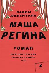 Маша Регина
