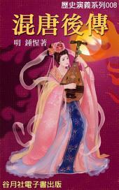 混唐後傳: 帝王,美女與英雄所交織的亂世血淚