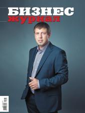 Бизнес-журнал, 2010/09: Югра