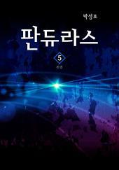 판듀라스 5권 완결