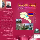 الإسلام في أرمينيا: Islam in Armenia
