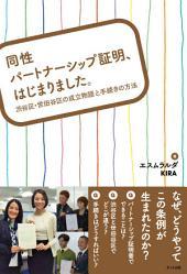 同性パートナーシップ証明、はじまりました。: 渋谷区・世田谷区の成立物語と手続きの方法