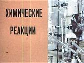 Химические реакции (Диафильм)