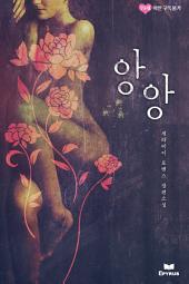 앙앙(무삭제 연재본)