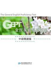 英檢中級閱讀測驗訓練