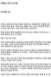 [연재] 마왕군 용사 107화