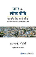 Cities and Public Policy  An Urban Agenda for India  Bharat Ke Liye Shahri Agenda PDF