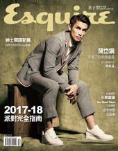 Esquire君子時代國際中文版148期: 2017-18 派軍完全指南