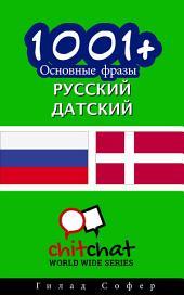 1001+ основные фразы Pусский - датский