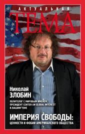 Империя свободы. Ценности и фобии американского общества
