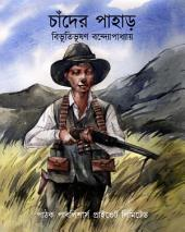 চাঁদের পাহাড়: Chander Pahar - (Bengali): Bengali adventure novel