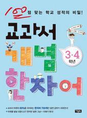 교과서 개념한자어(3,4학년): 100점 맞는 학교 성적의 비밀!