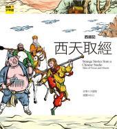 【經典少年遊】西遊記:西天取經