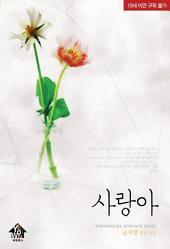 [세트] 사랑아 (전2권/완결)