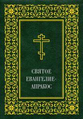 Святое Евангелие - Апракос