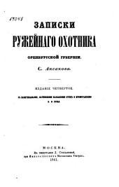 Записки ружейнаго охотника Оренбургской губернии